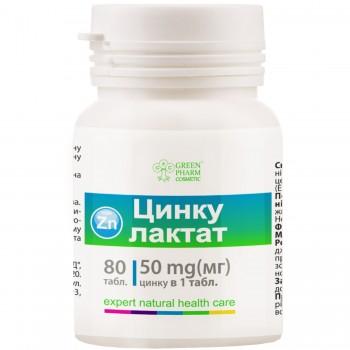 Добавка диетическая «Цинка лактат», таблетки 0,250 г