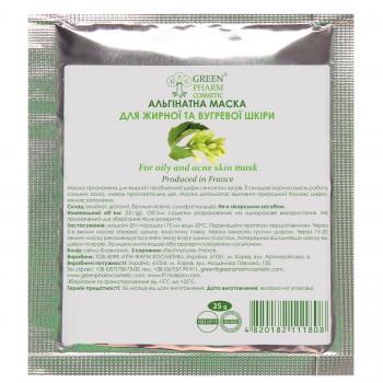 Альгінатна маска для жирної та вугреватої шкіри, 25 г